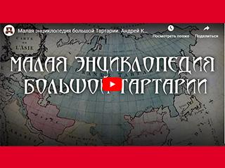 видео - Кадыкчанский