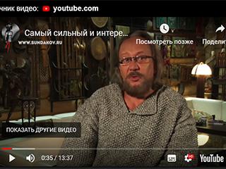 Сундаков видео